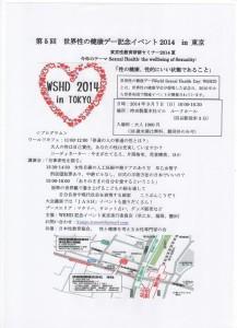 WSHD2014TOKYO