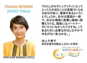 Chizuko Ikegami