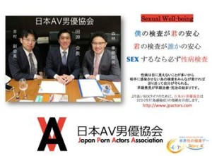 WSHD日本AV男優協会
