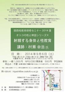 WSHD2014Osaka