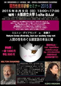 大阪イベント